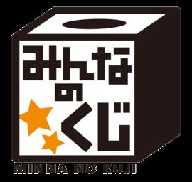 Minna No Kuji