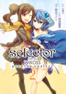 Selector infected WIXOSS -peeping analyze- Volume 2