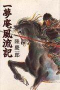 Matsukaze Horse