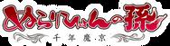 Nuramago