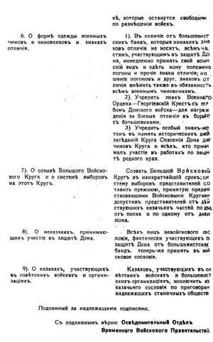 Протокол-расказачивания-красных-казаков-на-Дону-01-05-1918-часть2