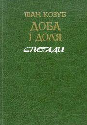 Книга-Доба-і-доля-спогади