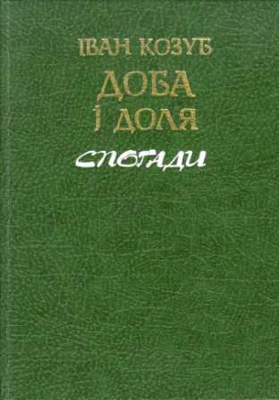 File:Книга-Доба-і-доля-спогади.jpg