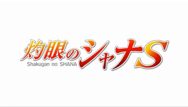File:Shana s title.JPG