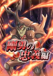 FB Goyu no Chugi-hen opening