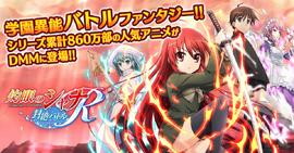 Fuzetsu Battle R