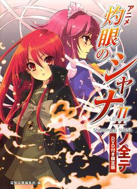 Anime shakugan no shana ii no subete