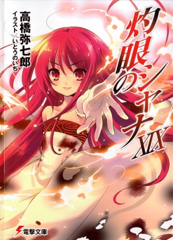 File:Shakugan no Shana Light Novel Volume 19 cover.jpg