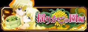 FB Yurikago no Sono-hen