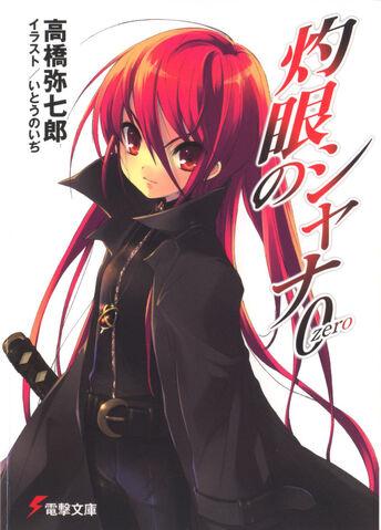 File:Shakugan no Shana Light Novel Volume 0 cover.jpg
