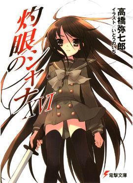 Shakugan no Shana Light Novel Volume 16 cover