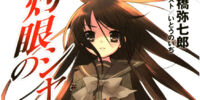 Shakugan no Shana Light Novel Volume 16