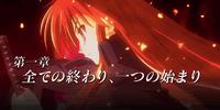 Shakugan no Shana Fūzetsu Battle/List of quests