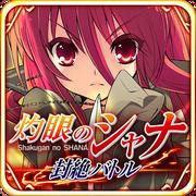 Fuzetsu Battle Icon
