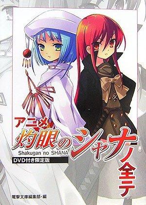 File:Anime shakugan no shana no subete.jpg