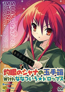 Nanatsuiro Drops Shana DVD