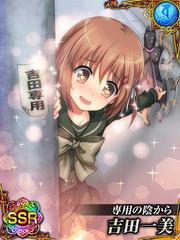 FBR Senyo no Kage kara Kazumi Yoshida