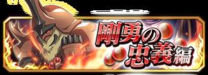 FB Goyu no Chugi-hen