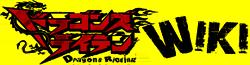 File:Dragons Rioting Wordmark.png