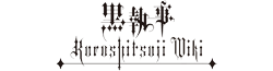 File:Kuroshitsuji Wiki Wordmark.png