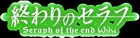 File:Owari no Seraph Wiki Wordmark.png