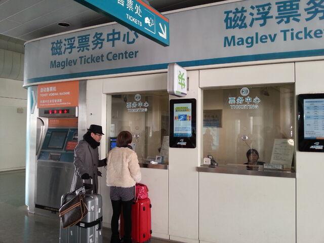 File:Maglev-ticketoffice.jpg