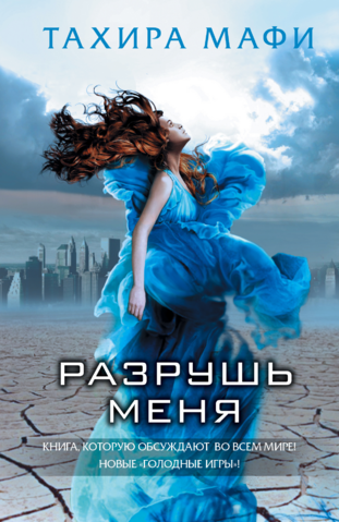 File:Shatter Me Russia.png