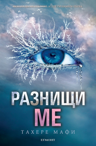 File:Unravel Me Bulgaria.png