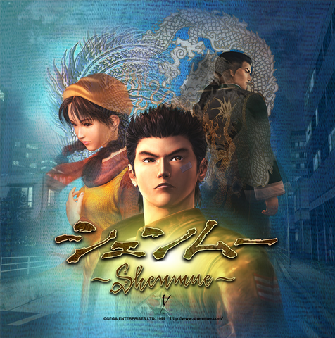 File:ShenmueCover.png