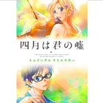 File:Shigatsu-wa-kimi-no-uso-twinkle-little-star-0.jpg