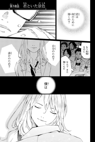 File:Chapter 18 - The Scenery with You.png