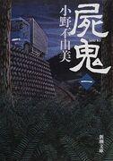 Shiki (Novel Series)