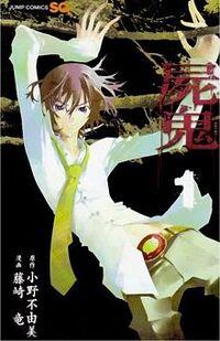 File-Shiki vol1