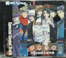 Shikigami no Shiro II Special Sound Track