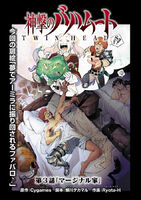 TWIN HEADS Vol 3 Cover