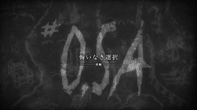 File:Attack on Titan - Episode 0.5A Title Card.png