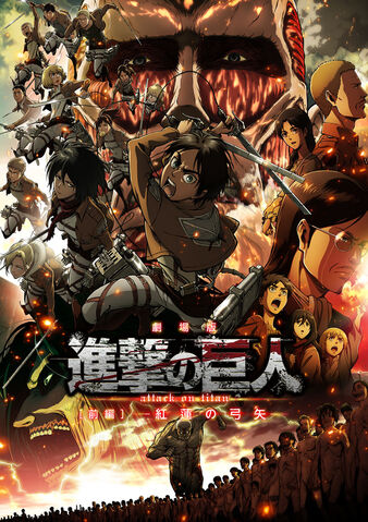 File:Attack on Titan Part 1- Crimson Bow and Arrow - Main visual poster.jpg