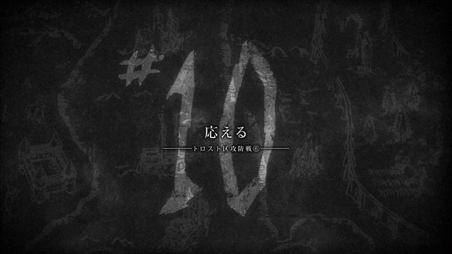 File:Attack on Titan - Episode 10 Title Card.png