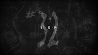 Attack on Titan - Episode 32 Title Card