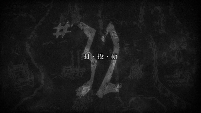 File:Attack on Titan - Episode 32 Title Card.png