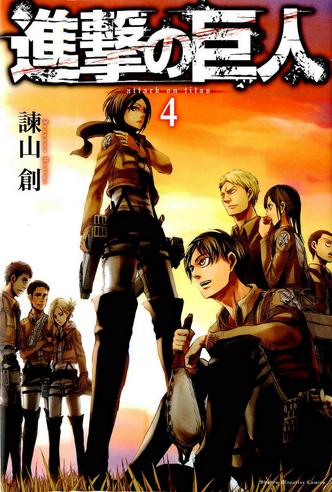 File:SnK - Manga Volume 4.png