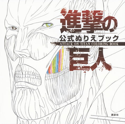 File:Attack on Titan Adult Coloring Book Cover.jpg