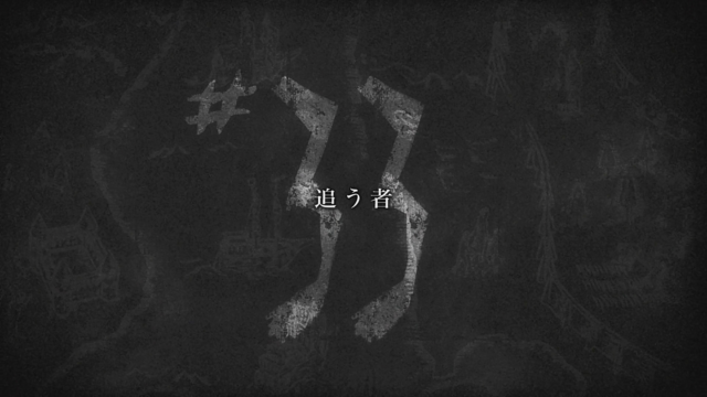 File:Attack on Titan - Episode 33 Title Card.png