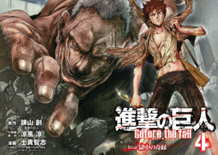 File:Before the Fall - Chapter 11 Cover.png