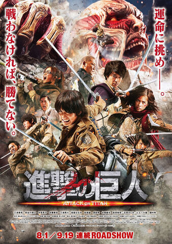 File:Attack on Titan Live-action Movie - Second poster visual.jpg