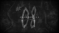 Attack on Titan - Episode 8 Title Card