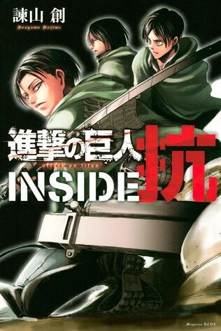 File:Inside-kou.jpg