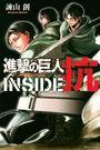 Inside-kou