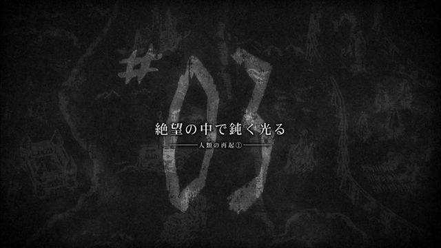 File:Attack on Titan - Episode 3 Title Card.png