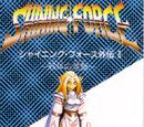 May (Shining Force CD)